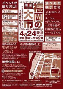 fukuokanoichi16_04_24大_エンジ